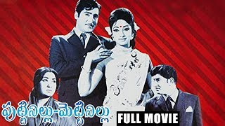 Puttinillu Mettinillu - Telugu Full Length Movie - Krishna,Sobhan Babu,Lakshmi,Chandrakala