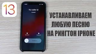 как сделать видео рингтон для iphone