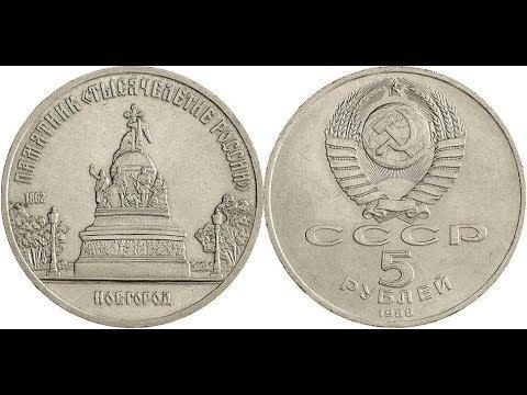 Реальная цена монеты 5 рублей 1988 года. Памятник «Тысячелетие России», Новгород. Разновидности.