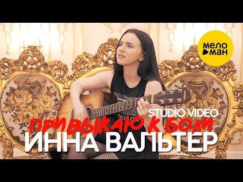 Инна Вальтер -  Привыкаю к боли (Studio Video)