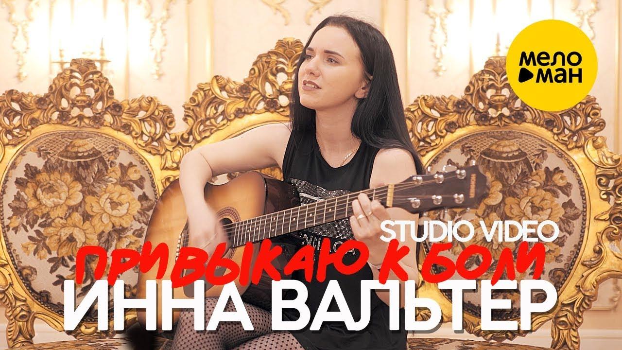 Инна Вальтер — Привыкаю к боли (Studio Video) ПРЕМЬЕРА ПЕСНИ!!!!