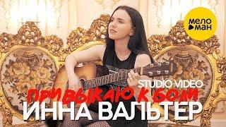 Инна Вальтер    Привыкаю к боли Studio Video ПРЕМЬЕРА ПЕСНИ