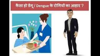 Healthy food diet for Dengue patients in Hindi with Hindi audio.