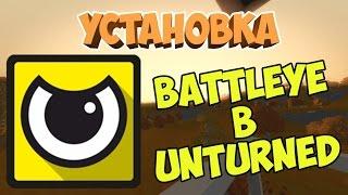 УСТАНОВКА BATTLEYE | UNTURNED