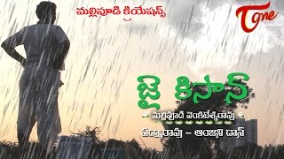 Jai Kisan (జై కిసాన్) Latest Telugu Short Film (Everyone Needs to See) | by Mallipudi Venkateswa Rao