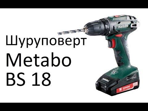 РоботунОбзор: Аккумуляторный шуруповерт Metabo BS 18