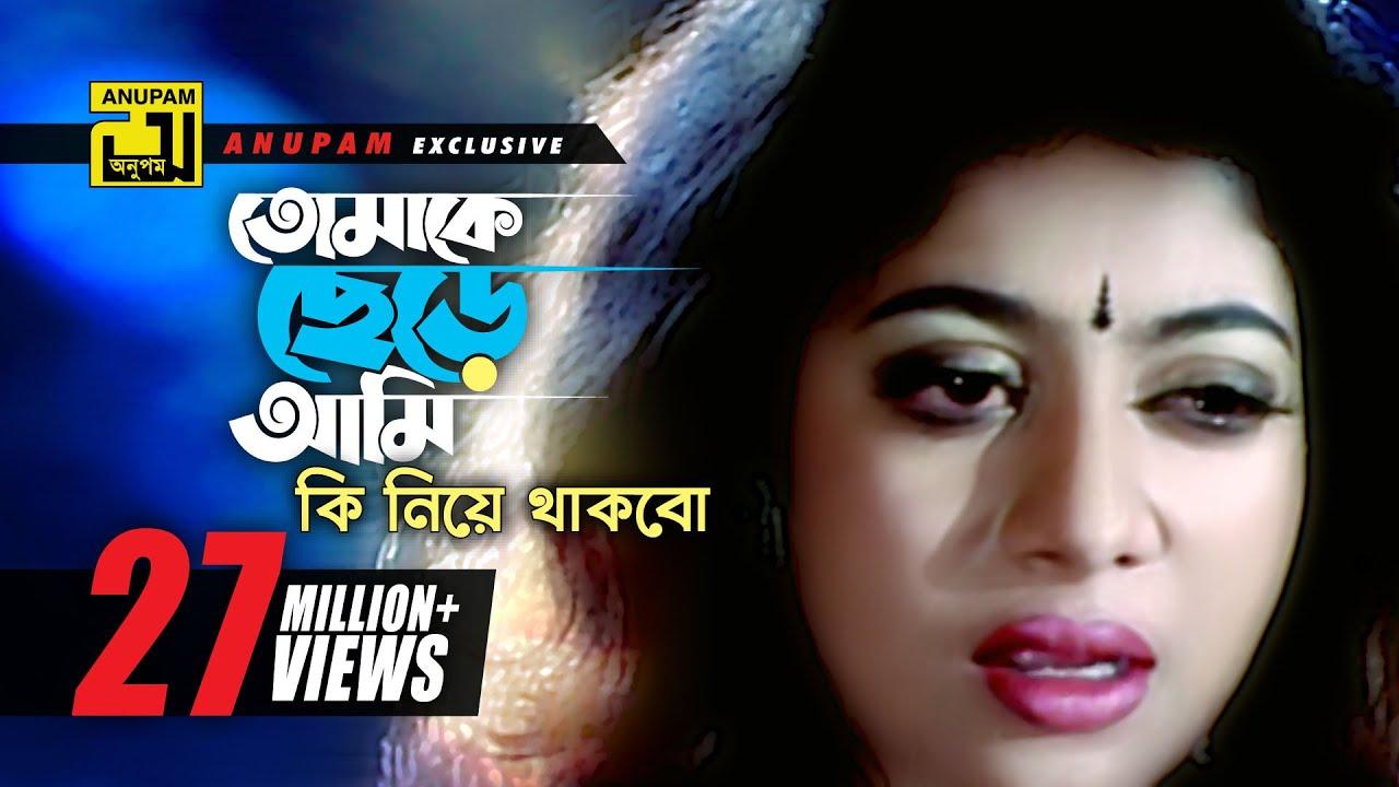 Download Tomake Chere Ami   তোমাকে ছেড়ে আমি   Riaz & Shabnur   Kanak Chapa   Mon Mane Na