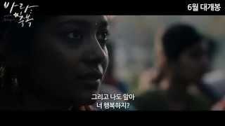 [바라: 축복] 본 예고편 Vara: A Blessing (2013) trailer (Kor)