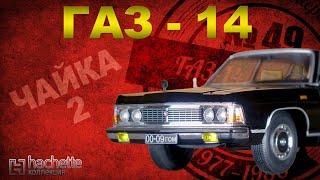 КОЛЛЕКЦИОННЫЙ ГАЗ 14/ Советские автомобили серии Hachette