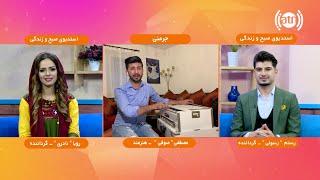 Interview with Mustafa Sofi and Singing Song / مصاحبه با مصطفی صوفی  و اجرای آهنگ - روز اول عید