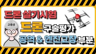 드론 자격증 구술평가 / 공역 & 엔진고장편 [청년항공…