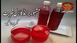 Red Syrup Recipe لال شربت گھر پر بنائیں Ramazan Special Easy Homemade Red Syrup  (Punjabi Kitchen)