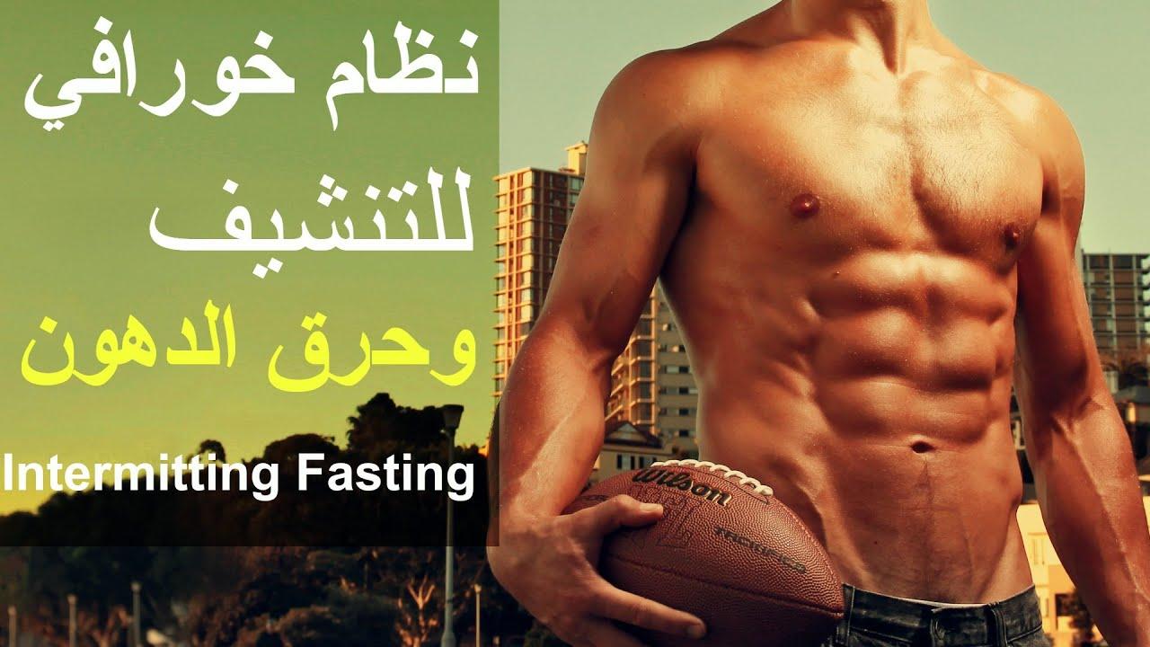 نظام خورافي للتنشيف وحرق الدهون ! Intermittent Fasting كيف انشف