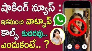 No More WhatsApp Calls | WhatsApp Latest News 2018 | Latest Technology Updates 2018