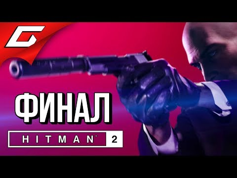 HITMAN 2 (2018) ➤ Прохождение #5 ➤ ОБЩЕСТВО КОВЧЕГА [финал]