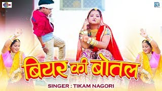 Subscribe for free:- ►subscribe - http://bit.ly/rajasthanihdvideo don't forget to like, comment and share song : beer ki botal singer tikam nagori producer...