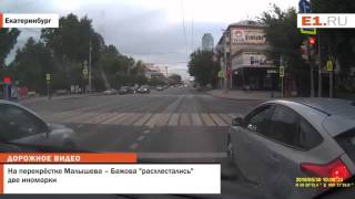 """На перекрёстке Малышева – Бажова """"расхлестались"""" две иномарки"""