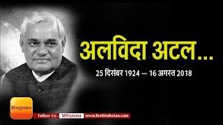 Atal Bihari Vajpayee Death II Atal Bihari Vajpayee speech and Memorable moments