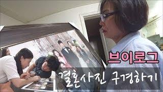 [Vlog 일상] 결혼식사진|가족모임