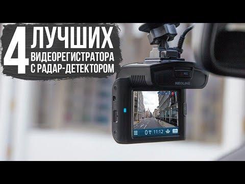 Видеорегистратор с радар-детектором: 4 лучших модели