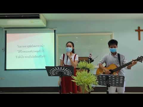 นมัสการวันอาทิตย์ Phangnga Church 09/05/2021