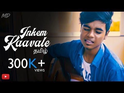 Inkem Inkem Inkem Kavale - Acoustic Cover | MD | Geetha Govindam |Vijay Devarakonda