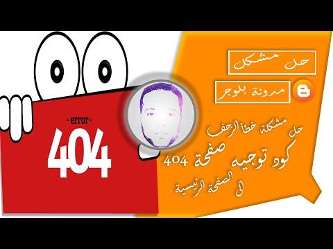 حل مشكل خطأ صفحة 404 كود تحويل خطأ 404 إلى الصفحة الرئسية