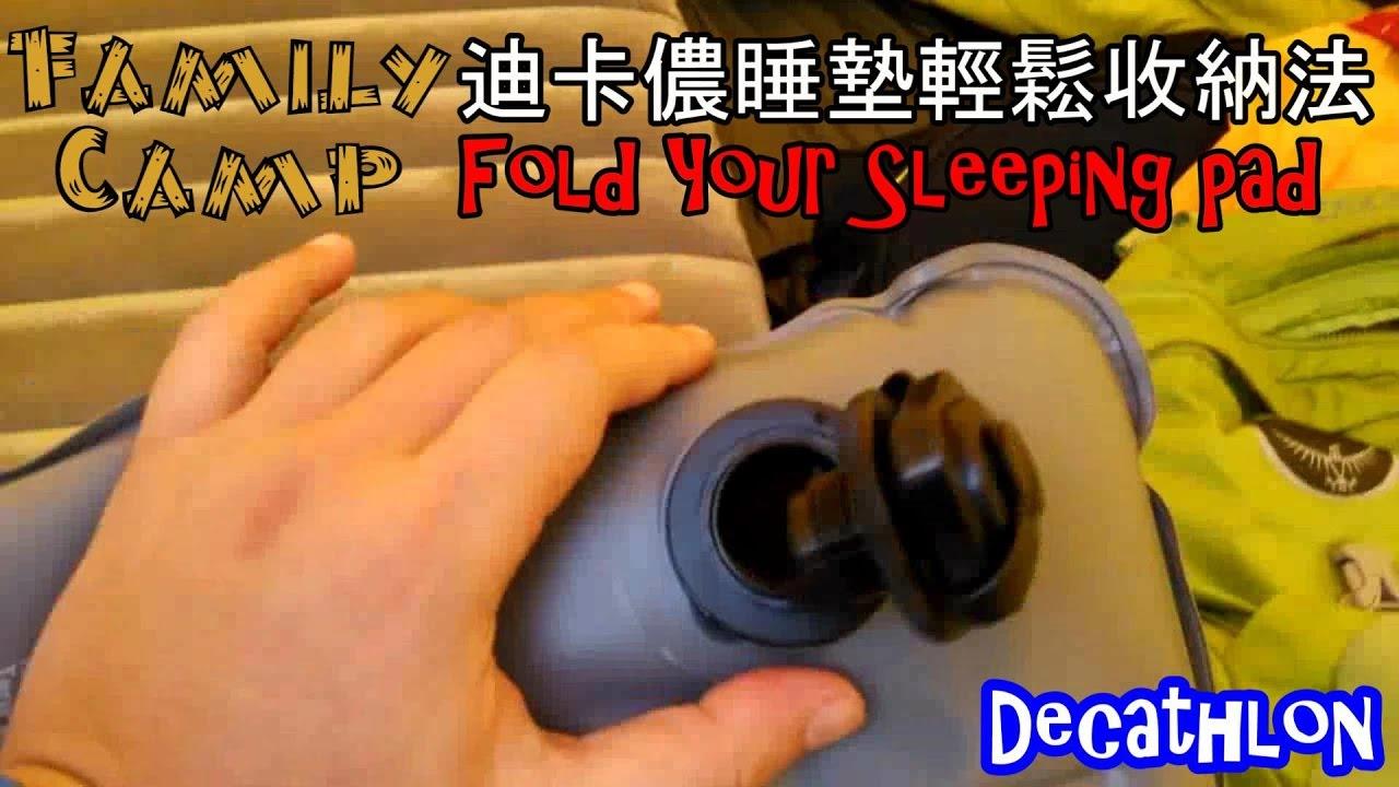 露營裝備_迪卡儂充氣床墊輕鬆收納法-免充氣機!!自然洩氣就很好捲 - YouTube