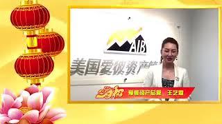 2018美国华人春晚大拜年