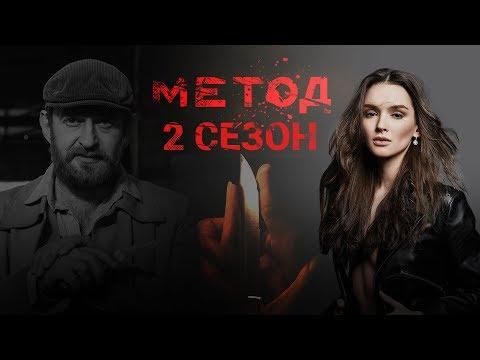 Метод 2 сезон съемки и дата выхода