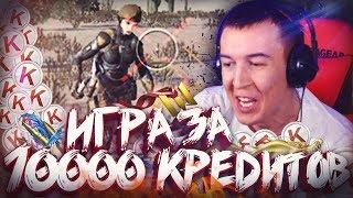 ИГРА на 10000 КРЕДИТОВ в WARFACE (feat. Онлайн)