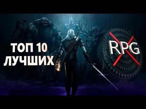РПГ ИГРЫ / ТОП 10 ЛУЧШИХ RPG ИГРЫ В ЖАНРЕ РПГ / ЛУЧШИЕ РОЛЕВЫЕ ИГРЫ