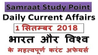 1 september 2018 Current Affairs || daily current affairs in hindi || Current Affairs In Hindi