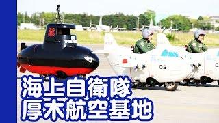 [20150502]海上自衛隊厚木航空基地春まつりx03「下総miniP-3Cアクション」