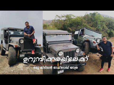 Urumbikkara Offroad Experience - ഉറുമ്പിക്കര ഓഫ്റോഡിംഗ് ട്രിപ്പ്