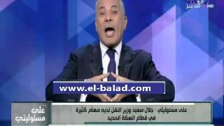 بالفيديو.. أحمد موسي: جلال سعيد يمتلك الكثير من الخبرة فى مجال النقل
