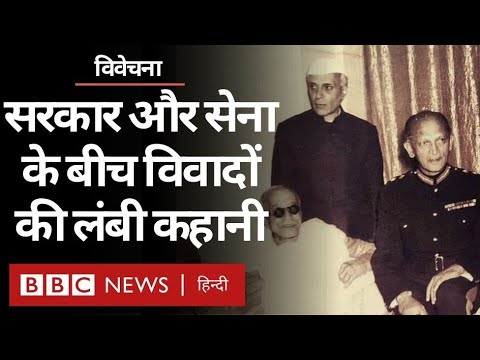 Indian Army और Government के रिश्ते कब-कब मुश्किल दौर से गुज़रे हैं? (BBC Hindi)