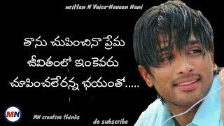 Telugu sad emotional love failure dialogue   voce~naveen nani