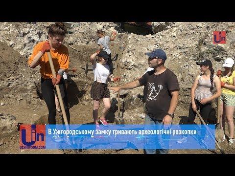 В Ужгородському замку тривають археологічні розкопки