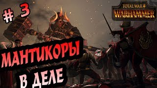 Total War Warhammer. Хаос 3. Мантикоры в деле