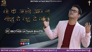 Yeshu De Lahu De Naal | Live Worship Song 2021 | Brother Satnam Bhatti | YP