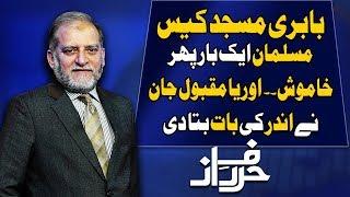 Harf e Raaz With Orya Maqbool Jan | Full Program | 11 November 2019 | Neo News