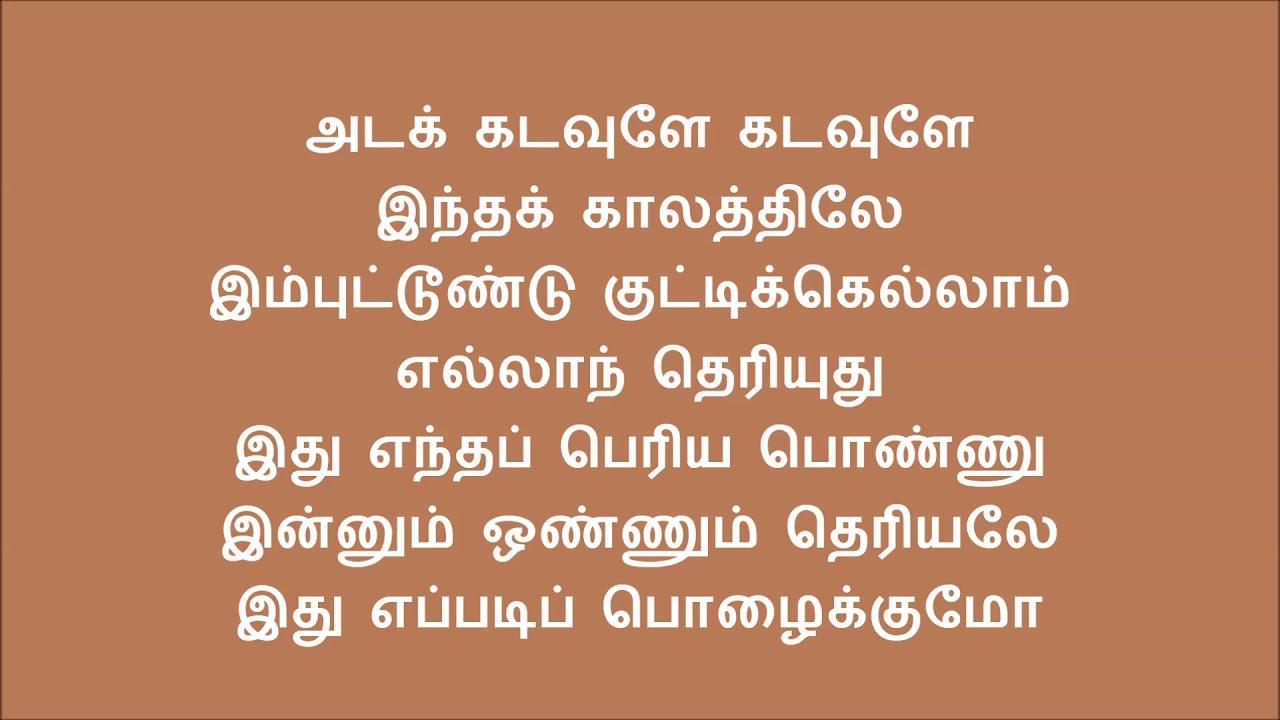 Kasu Songs In Tamil