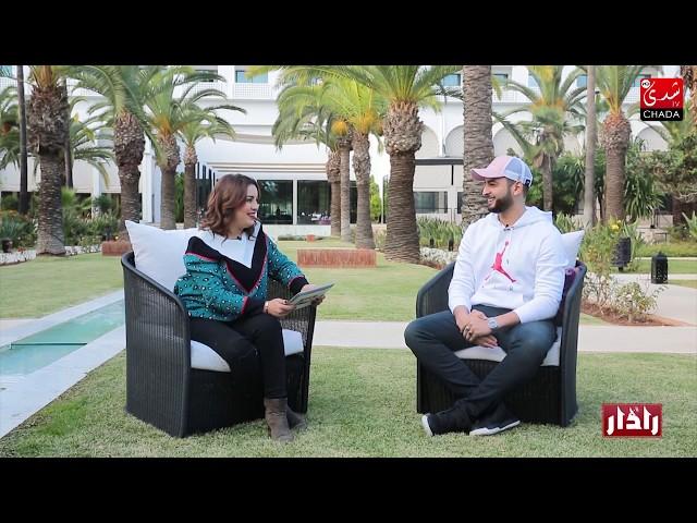 RADAR sur CHADA TV - اول لقاء حصري للفنان أمينوكس بعد توقفه عن الغناء