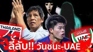 6 เรื่องลี้ลับ!!! ในเกม ฟุตบอลทีมชาติไทย ชนะ ยูเออี (Strange of World Cup 2022)