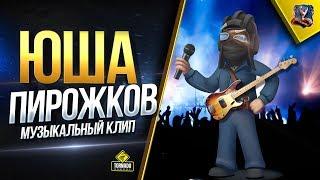 Юша Пирожков - музыкальный клип от Студия ГРЕК и канала ПРОТАНКИ