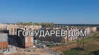 ЖК Государев дом. Строительство района. Июнь 2019. Видео с высоты