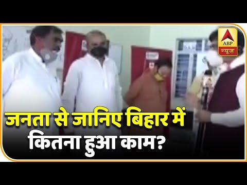 Bihar के मुजफ्फरपुर में कितना काम हुआ और क्या कहती है जनता? देखिए- वार पलटवार   KBM