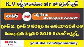 February 2019 Important Telugu Current Affairs | APPSC | TSPSC Exams By K V LAKSHMI NARAYANA SIR thumbnail