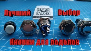 Качественные металлические кнопки с подсветкой \ подключение  и обзор